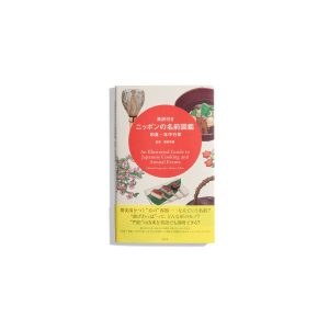 An illustrated Guide to Japanese Cooking and Annual Events - Hattori Yukio