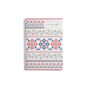 Cross Stitch Coloring Book