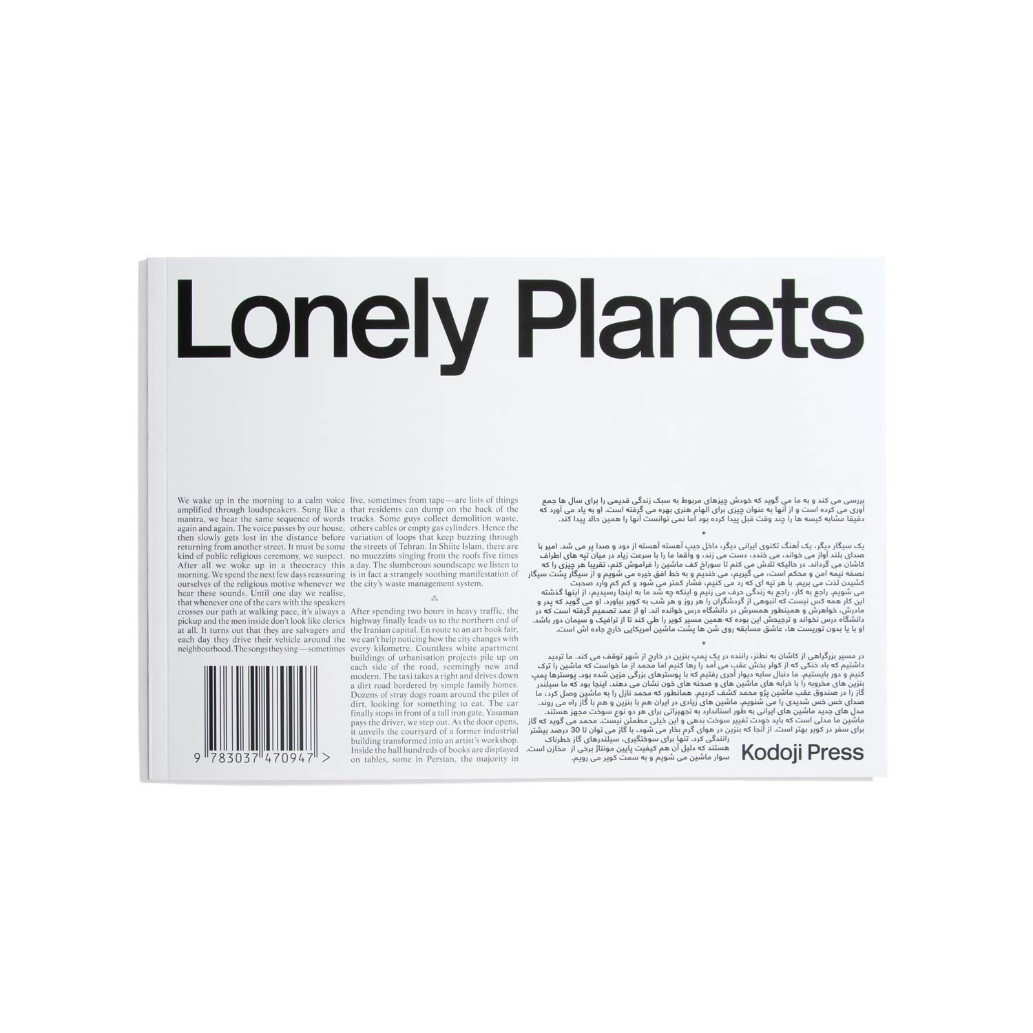Lonely Planets - Atlas Studio